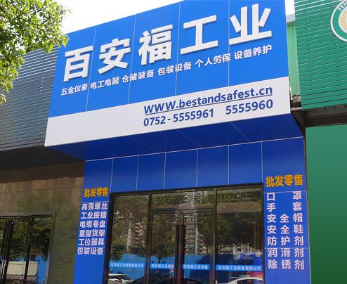 百安福公司照片-门店照片